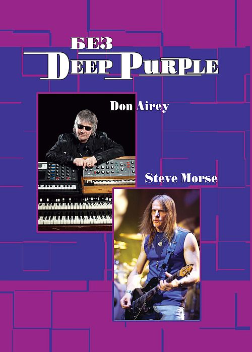 Deep Purple 10. Без Deep Purple. Don Airey, Steve Morse.