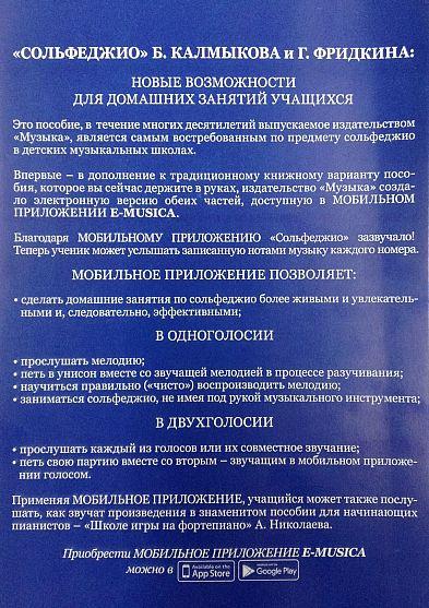 КАЛМЫКОВ ФРИДКИН 3 КЛАСС СОЛЬФЕДЖИО СКАЧАТЬ БЕСПЛАТНО