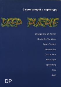 Deep Purple. 9 Композиций в партитуре +  CD